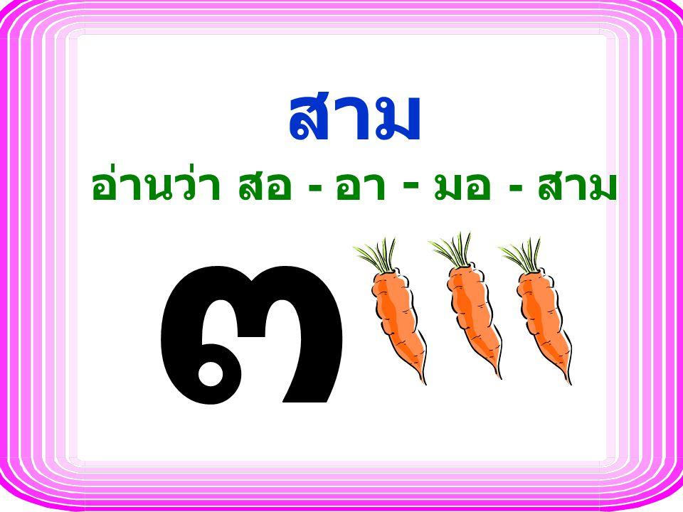 ๗ 8 ๔ สี่ เจ็ด แป ด