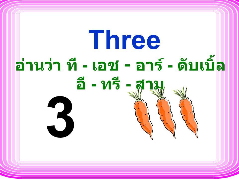 Three อ่านว่า ที - เอช - อาร์ - ดับเบิ้ล อี - ทรี - สาม 3