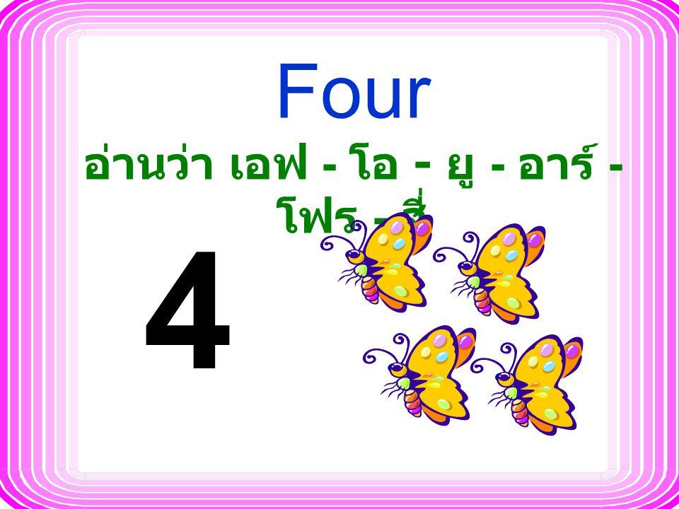 Four อ่านว่า เอฟ - โอ - ยู - อาร์ - โฟร - สี่ 4