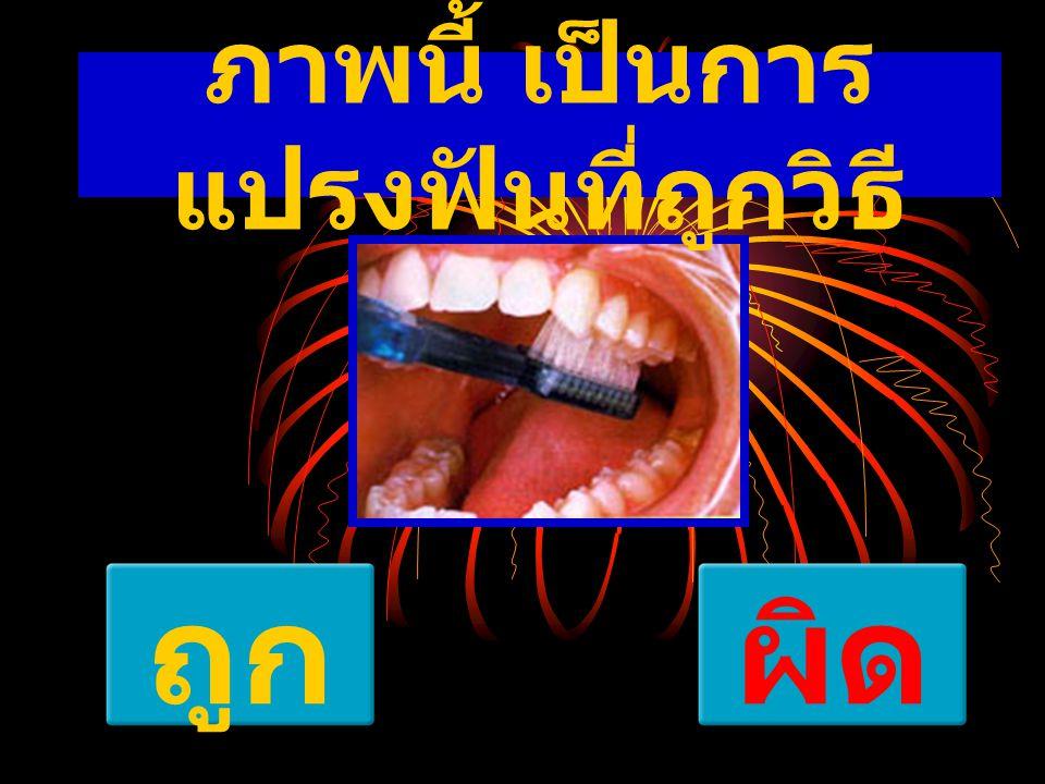 ภาพนี้ เป็นการ แปรงฟันที่ถูกวิธี ถูกผิด