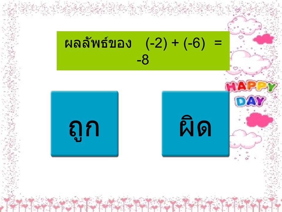 ผลลัพธ์ของ (-2) + (-6) = -8 ถูกผิด