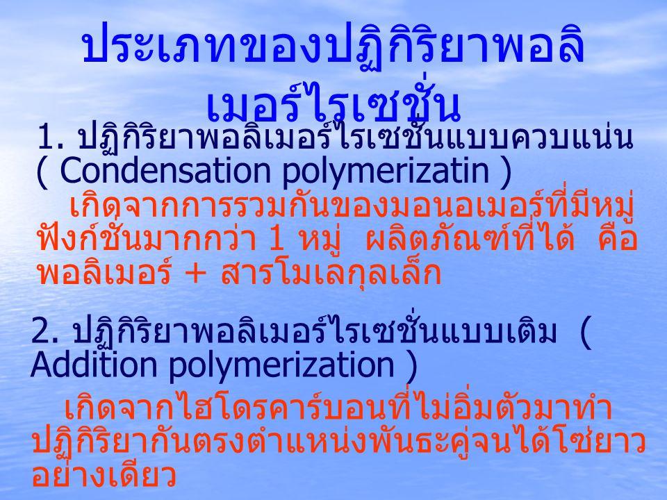 ประเภทของปฏิกิริยาพอลิ เมอร์ไรเซชั่น 1.