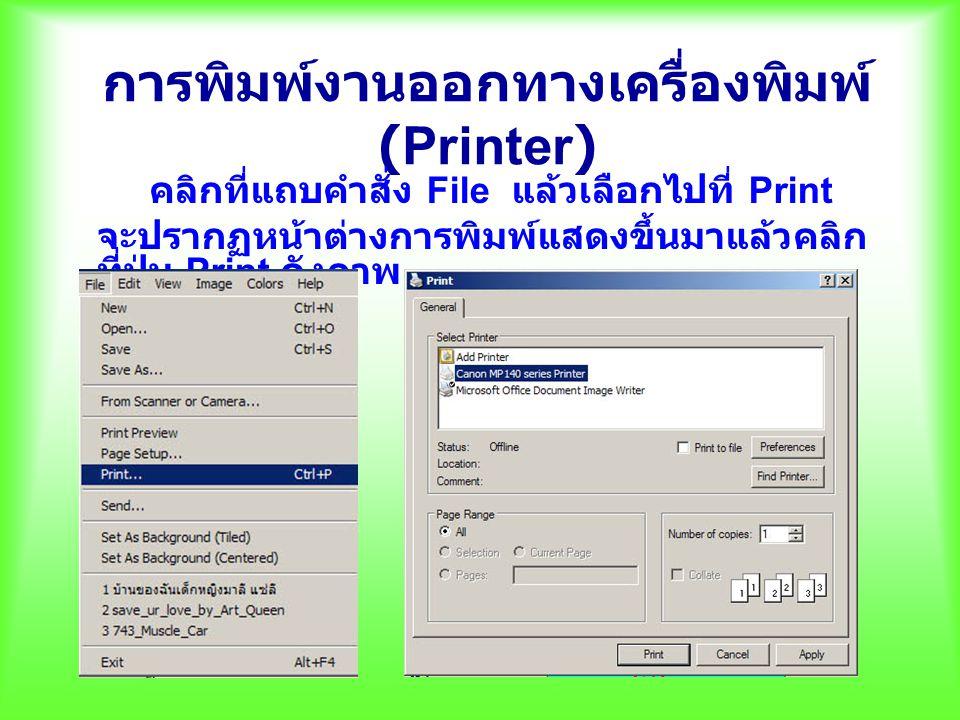การพิมพ์งานออกทางเครื่องพิมพ์ (Printer) คลิกที่แถบคำสั่ง File แล้วเลือกไปที่ Print จะปรากฏหน้าต่างการพิมพ์แสดงขึ้นมาแล้วคลิก ที่ปุ่ม Print ดังภาพ