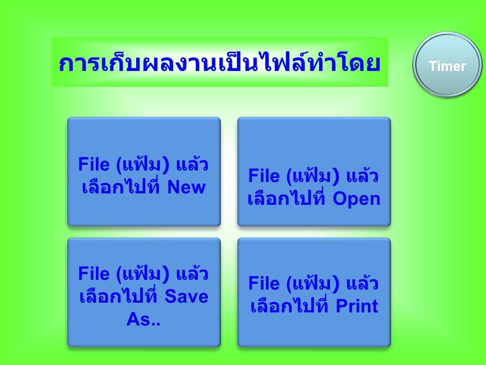 การเก็บผลงานเป็นไฟล์ทำโดย File ( แฟ้ม ) แล้ว เลือกไปที่ New File ( แฟ้ม ) แล้ว เลือกไปที่ Open File ( แฟ้ม ) แล้ว เลือกไปที่ Save As.. File ( แฟ้ม ) แ