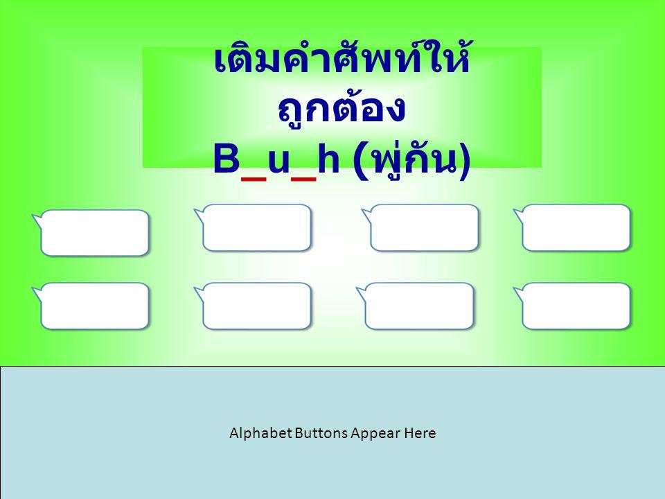 เติมคำศัพท์ให้ ถูกต้อง B _ u _ h ( พู่กัน ) Alphabet Buttons Appear Here