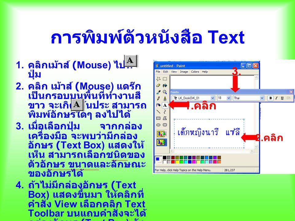 การพิมพ์ตัวหนังสือ Text 1. คลิกเม้าส์ (Mouse) ไปที่ ปุ่ม 2. คลิก เม้าส์ (Mouse) แดร๊ก เป็นกรอบบนพื้นที่ทำงานสี ขาว จะเกิดเส้นประ สามารถ พิมพ์อักษรใดๆ