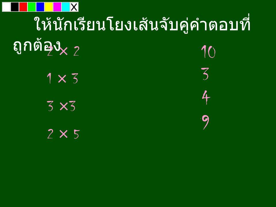 ให้นักเรียนโยงเส้นจับคู่คำตอบที่ ถูกต้อง 2 × 2 1 × 3 3 ×3 2 × 5 10 3 4 9