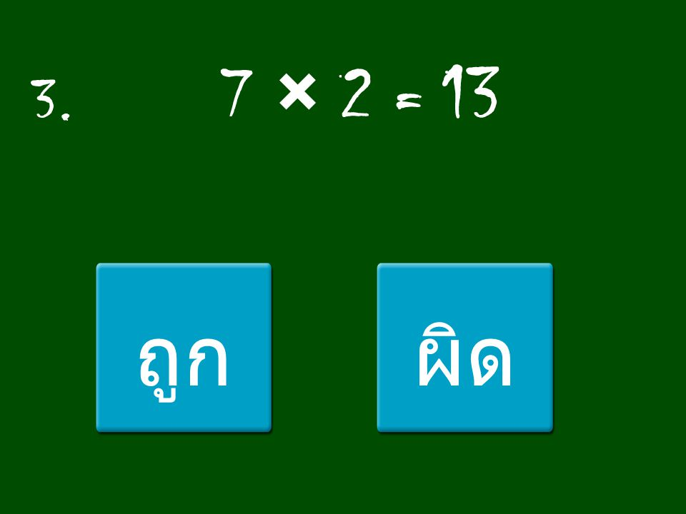 3. 7 × 2 = 13 ถูกผิด