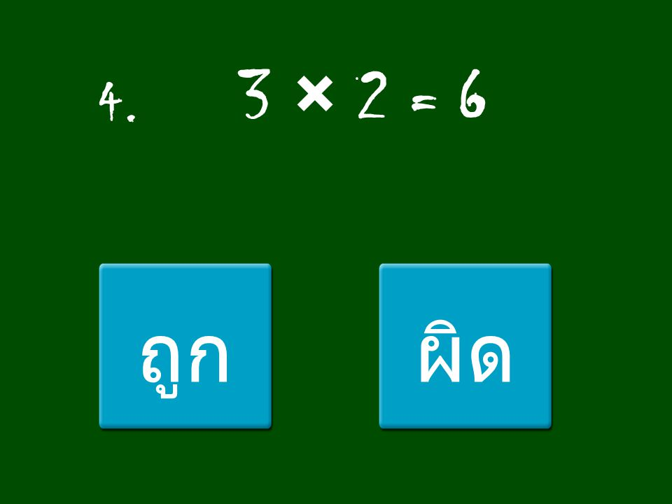 4. 3 × 2 = 6 ถูกผิด