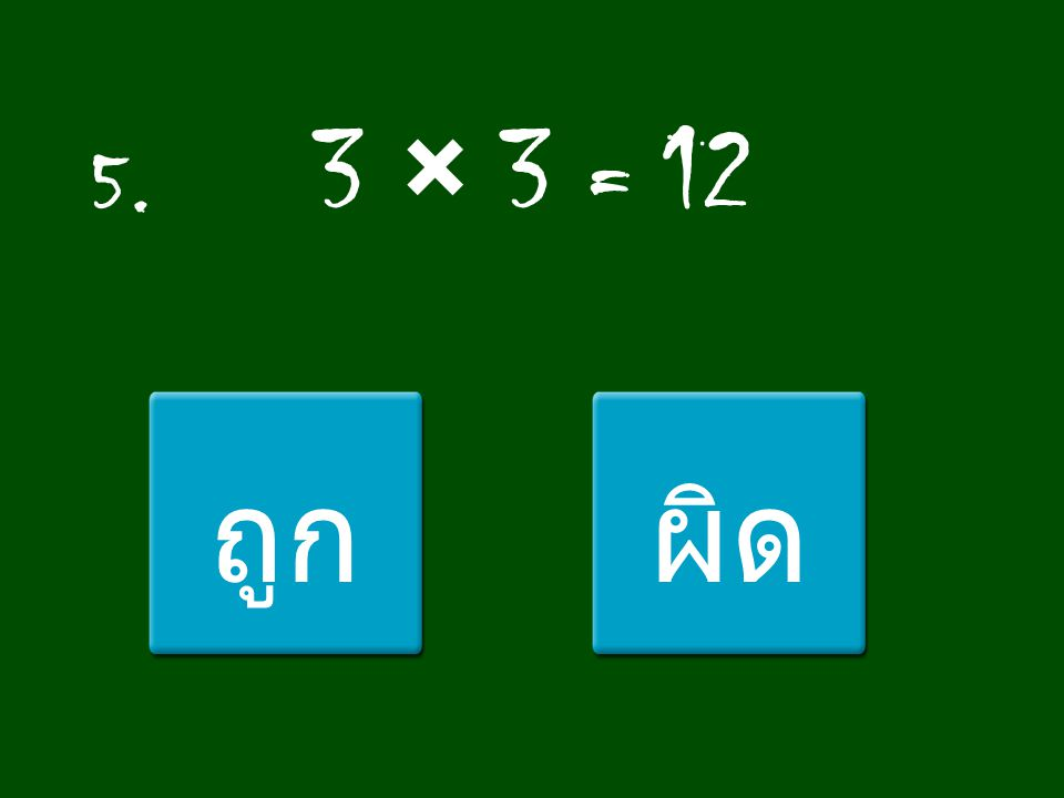 5. 3 × 3 = 12 ถูกผิด