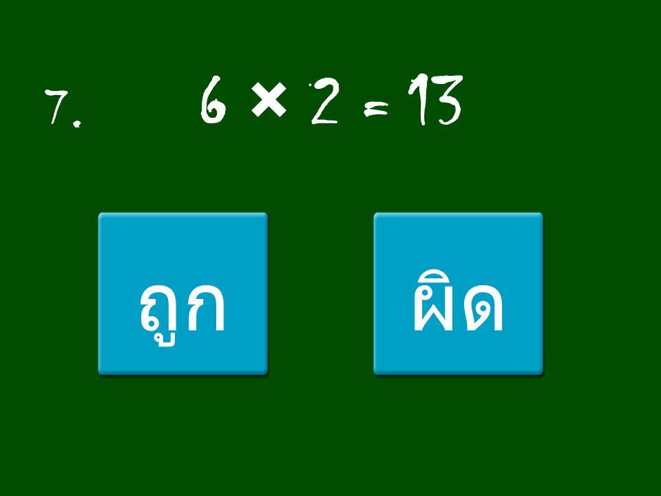 จงยกคำตอบที่ถูกต้องลงใน ช่องว่าง 6. 7 × 11 =................ 77 11 88