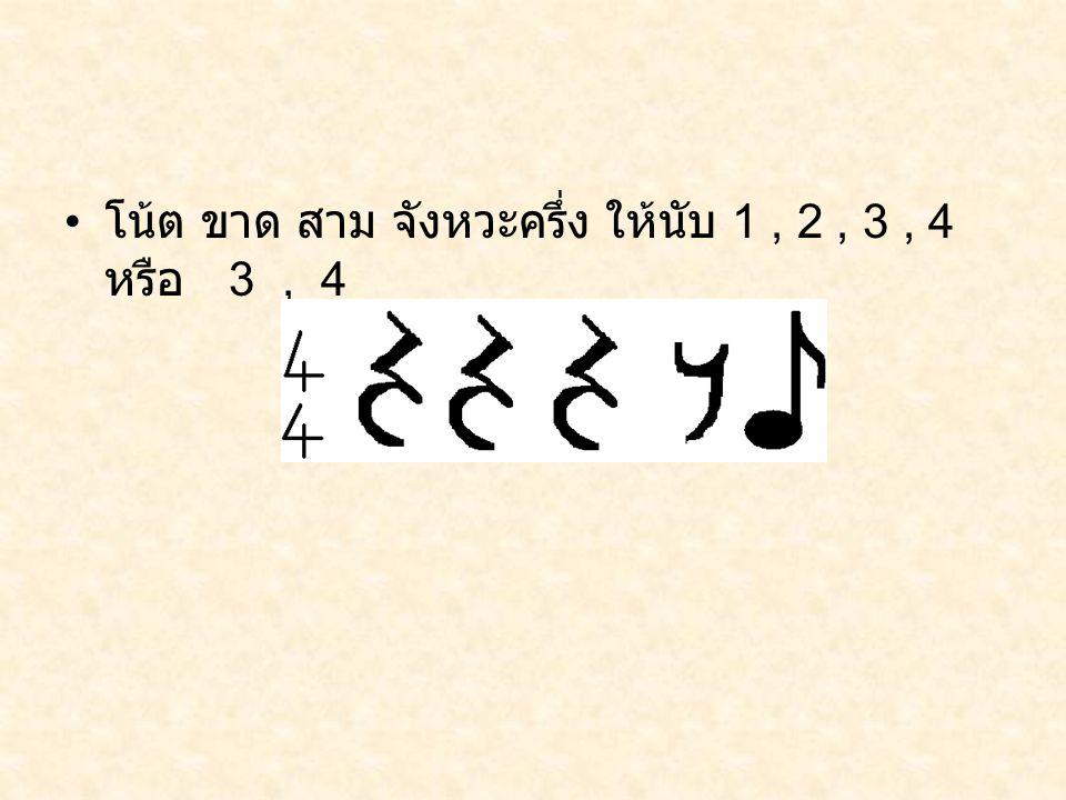 โน้ต ขาด สาม จังหวะครึ่ง ให้นับ 1, 2, 3, 4 หรือ 3, 4
