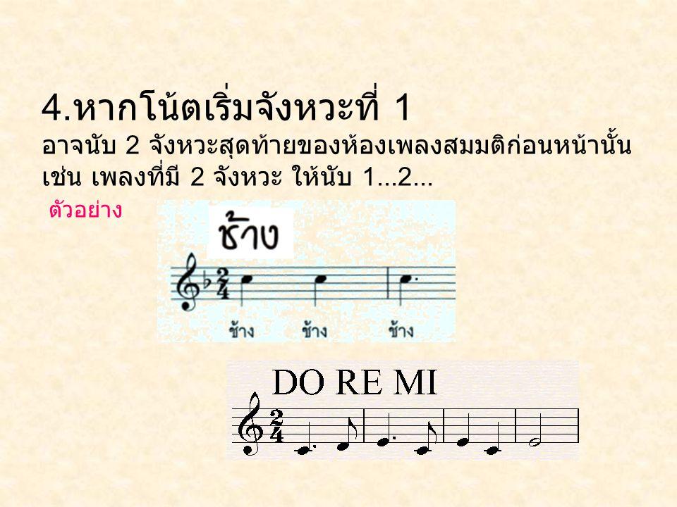 4. หากโน้ตเริ่มจังหวะที่ 1 อาจนับ 2 จังหวะสุดท้ายของห้องเพลงสมมติก่อนหน้านั้น เช่น เพลงที่มี 2 จังหวะ ให้นับ 1...2... ตัวอย่าง