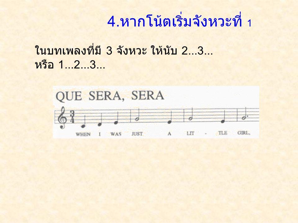 ในบทเพลงที่มี 3 จังหวะ ให้นับ 2...3... หรือ 1...2...3... 4. หากโน้ตเริ่มจังหวะที่ 1