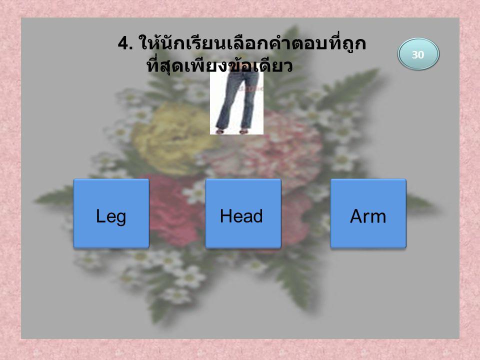 LegHead Arm 30 4. ให้นักเรียนเลือกคำตอบที่ถูก ที่สุดเพียงข้อเดียว