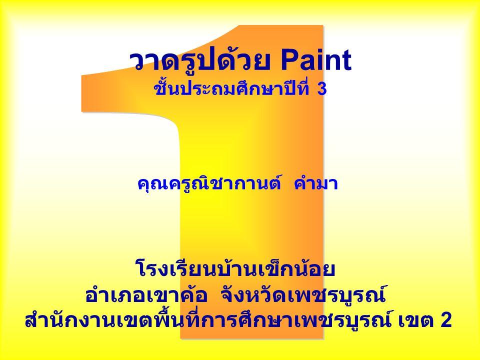 จุดประสงค์การเรียนรู้ ผู้เรียนรู้วิธีเปิดโปรแกรม Paint