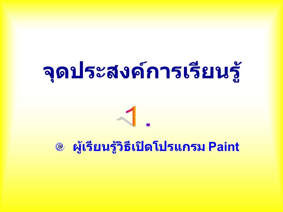 Paint คืออะไร โปรแกรม Paint เป็นโปรแกรมพื้นฐาน ที่มีมากับโปรแกรมระบบปฏิบัติการ Windows เป็นโปรแกรมวาดภาพ สามารถนำมาใช้ประกอบการเรียนการสอน นักเรียนระดับประถมศึกษาได้เป็นอย่างดี เพราะมีสีสันสวยงาม ทั้งสามารถสร้างทักษะการใช้ Mouse และ Keyboard และยังพิมพ์ผลงานออกมาทาง เครื่องพิมพ์ (Printer) ได้อีกด้วย