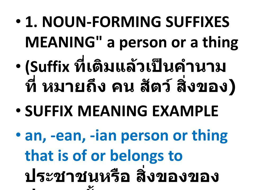 1. NOUN-FORMING SUFFIXES MEANING