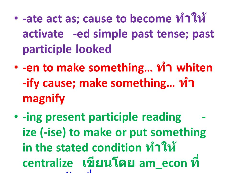 -ate act as; cause to become ทำให้ activate -ed simple past tense; past participle looked -en to make something… ทำ whiten -ify cause; make something…