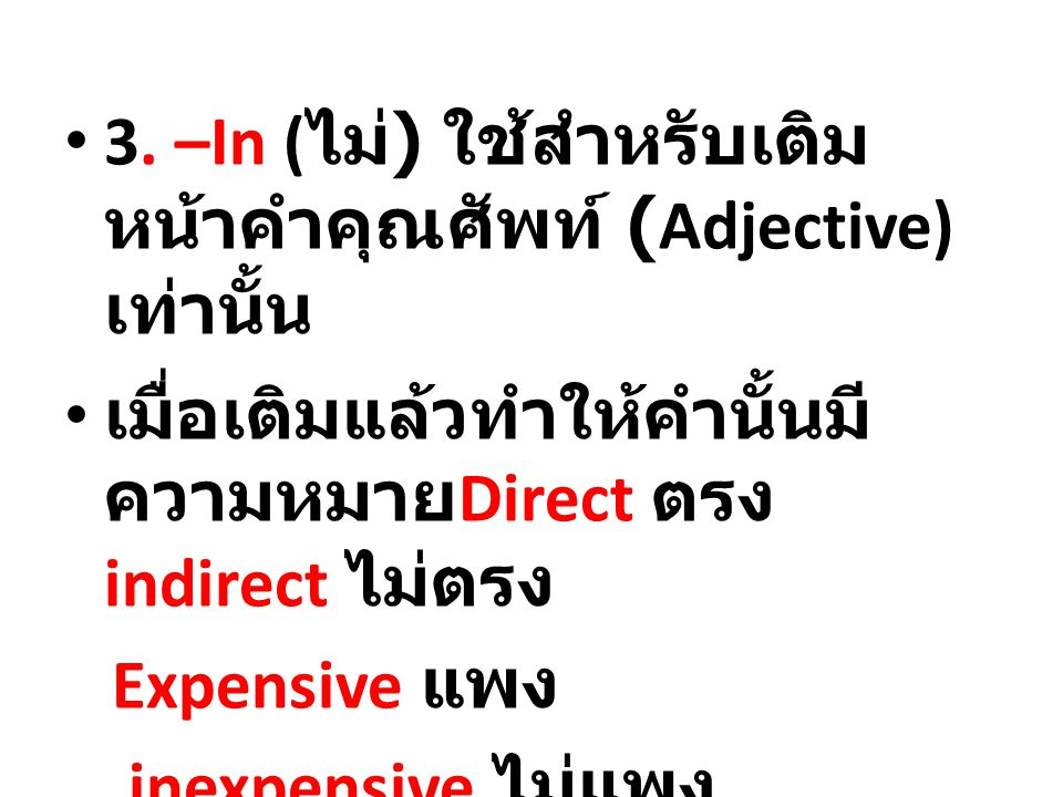3.eer person concerned with ผู้เกี่ยวข้อง auctioneer -er, -or person or thing that does something ผู้กระทำ dancer, screw driver - 4.ess female เพศหญิง actress -