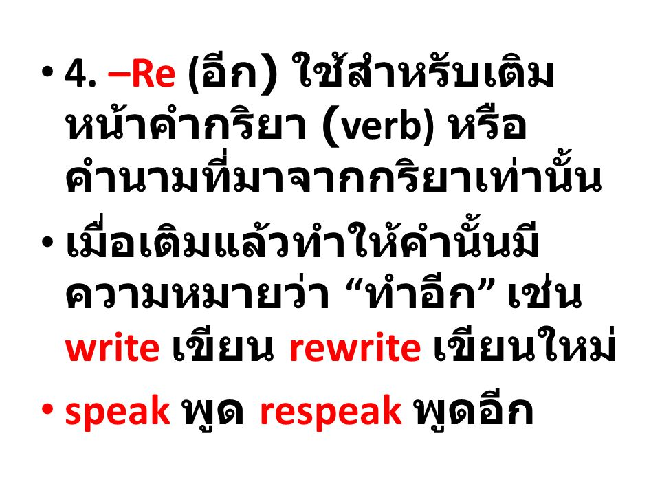 5. VERB-FORMING SUFFIXES(suffixes ที่แสดง คำกริยา ) SUFFIX MEANING EXAMPLE