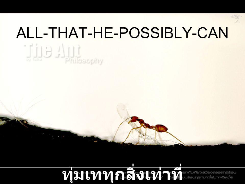 ALL-THAT-HE-POSSIBLY-CAN ทุ่มเททุกสิ่งเท่าที่ สามารถ