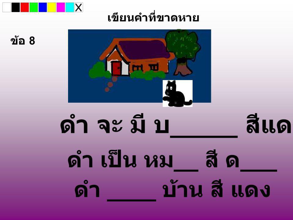 ข้อ 9 วาดรูป ตะปู