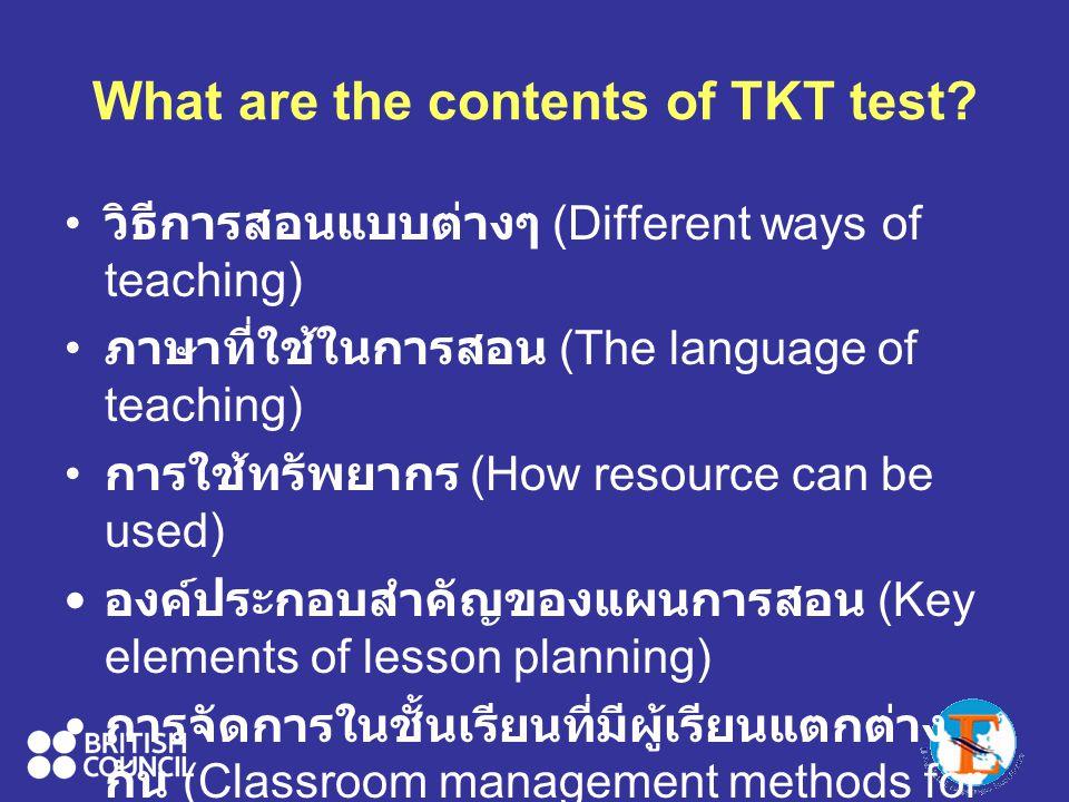 What are the contents of TKT test? วิธีการสอนแบบต่างๆ (Different ways of teaching) ภาษาที่ใช้ในการสอน (The language of teaching) การใช้ทรัพยากร (How r