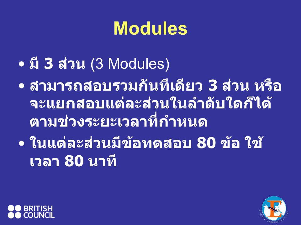 Modules มี 3 ส่วน (3 Modules) สามารถสอบรวมกันทีเดียว 3 ส่วน หรือ จะแยกสอบแต่ละส่วนในลำดับใดก็ได้ ตามช่วงระยะเวลาที่กำหนด ในแต่ละส่วนมีข้อทดสอบ 80 ข้อ