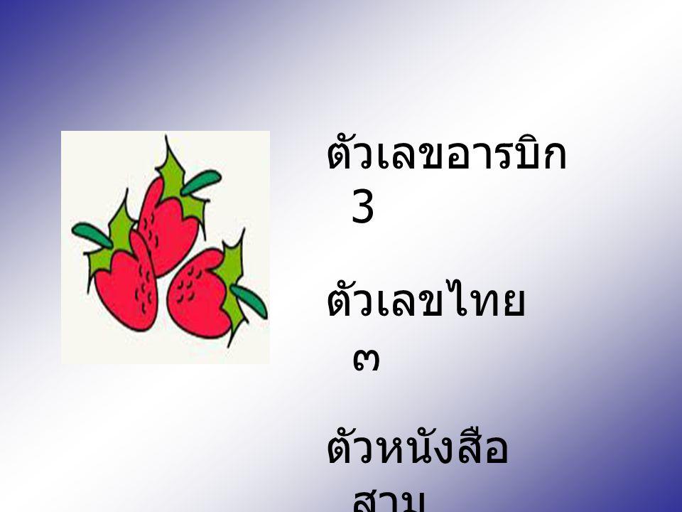 ตัวเลขอารบิก 4 ตัวเลขไทย ๔ ตัวหนังสือ สี่