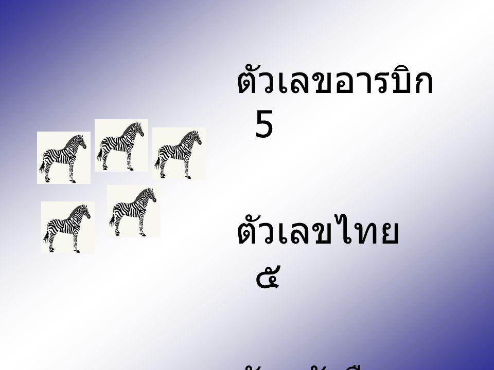ตัวเลขอารบิก 6 ตัวเลขไทย ๖ ตัวหนังสือ หก