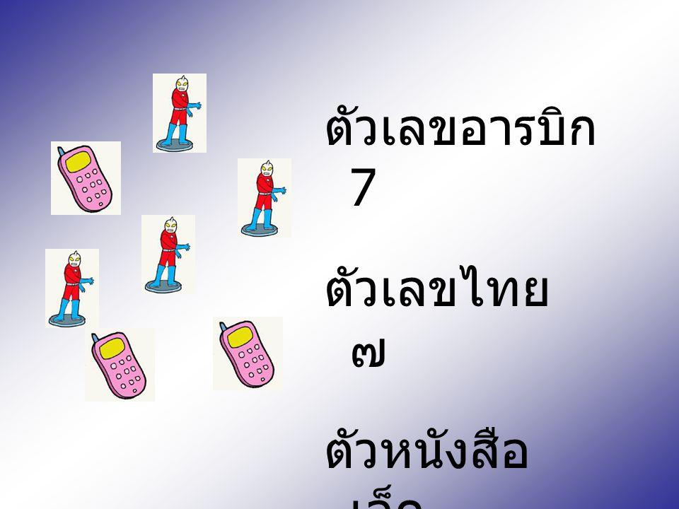 ตัวเลขอารบิก 8 ตัวเลขไทย ๘ ตัวหนังสือ แปด