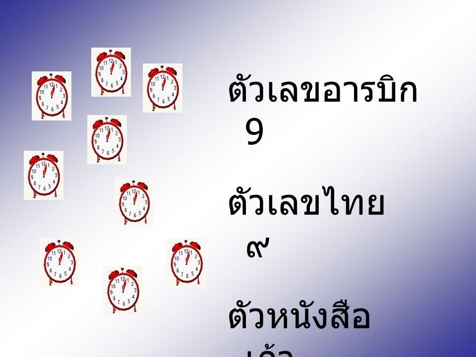 ตัวเลขอารบิก 10 ตัวเลขไทย ๑๐ ตัวหนังสือ สิบ