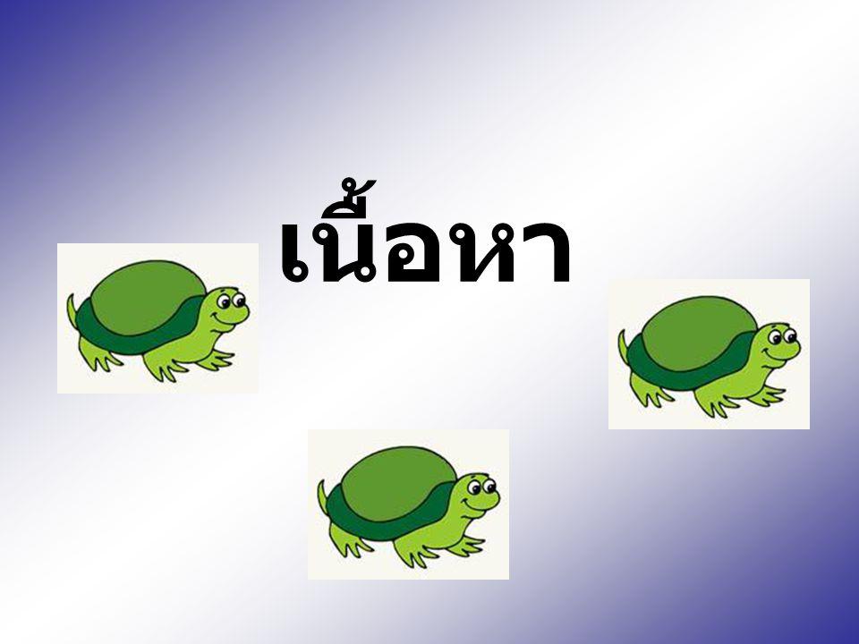 ตัวเลขอารบิก 1 ตัวเลขไทย ๑ ตัวหนังสือ หนึ่ง