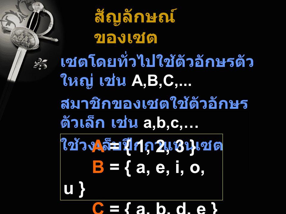 สัญลักษณ์ ของเซต เซตโดยทั่วไปใช้ตัวอักษรตัว ใหญ่ เช่น A,B,C,... สมาชิกของเซตใช้ตัวอักษร ตัวเล็ก เช่น a,b,c,… ใช้วงเล็บปีกกาแทนเซต A = { 1, 2, 3 } B =