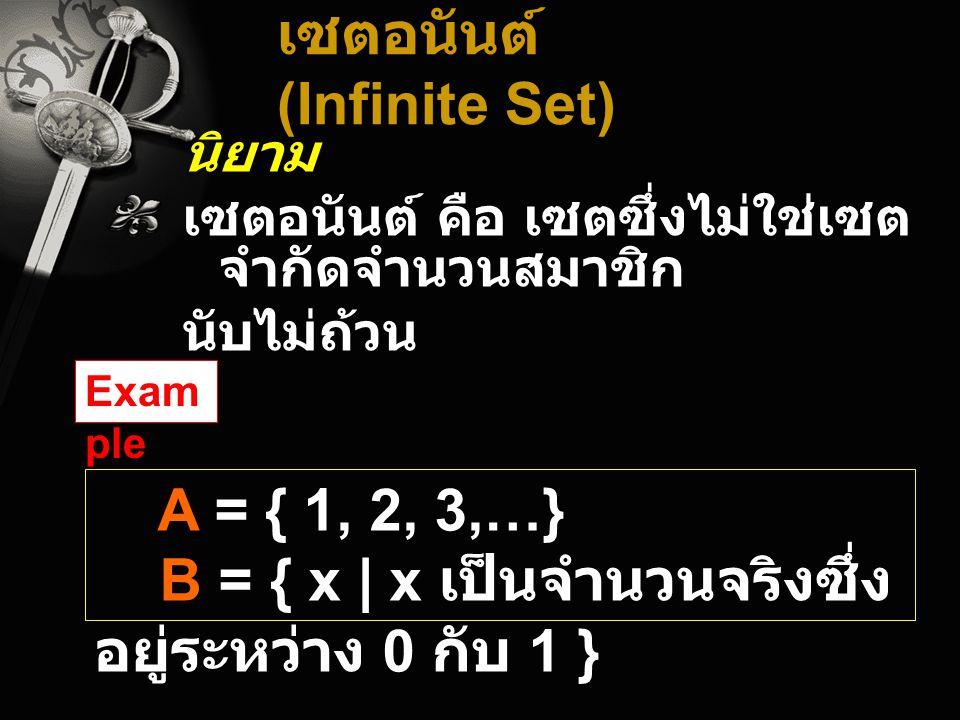 เซตอนันต์ (Infinite Set) นิยาม เซตอนันต์ คือ เซตซึ่งไม่ใช่เซต จำกัดจำนวนสมาชิก นับไม่ถ้วน Exam ple A = { 1, 2, 3,…} B = { x   x เป็นจำนวนจริงซึ่ง อยู่