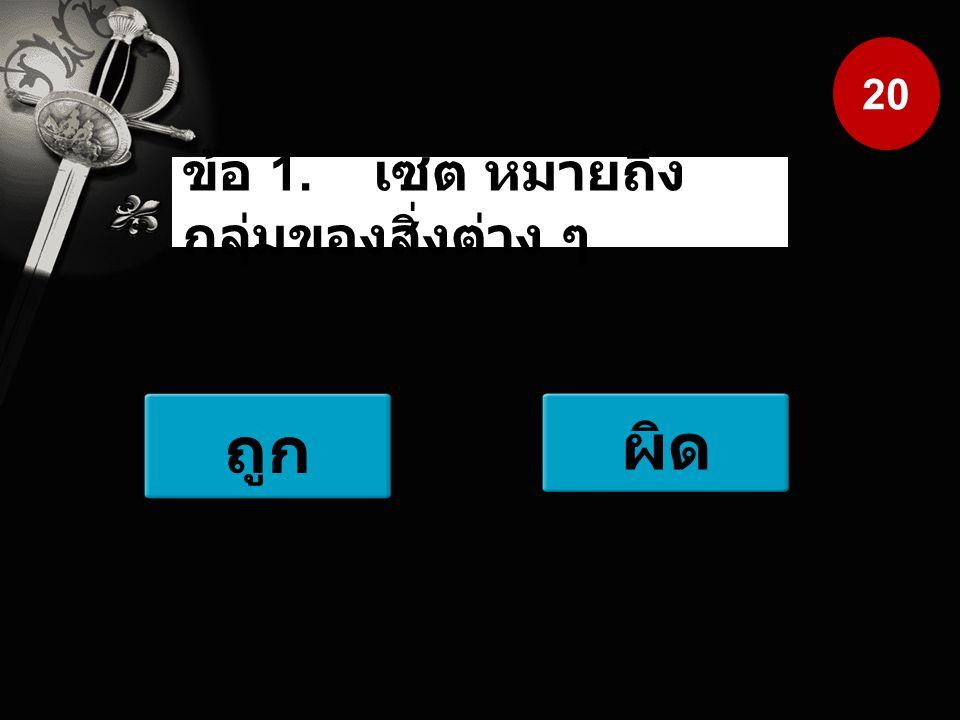 ความสัมพันธ์ ระหว่างเซต สับเซต (Subset) นิยาม เซต A เป็นสับเซตของ B ก็ต่อเมื่อสมาชิกทุกตัว ของ A เป็นสมาชิกของ B แทน ด้วยสัญลักษณ์ A  B ถ้า A ไม่เป็นสับเซตของ B แทน ด้วยสัญลักษณ์ A  B