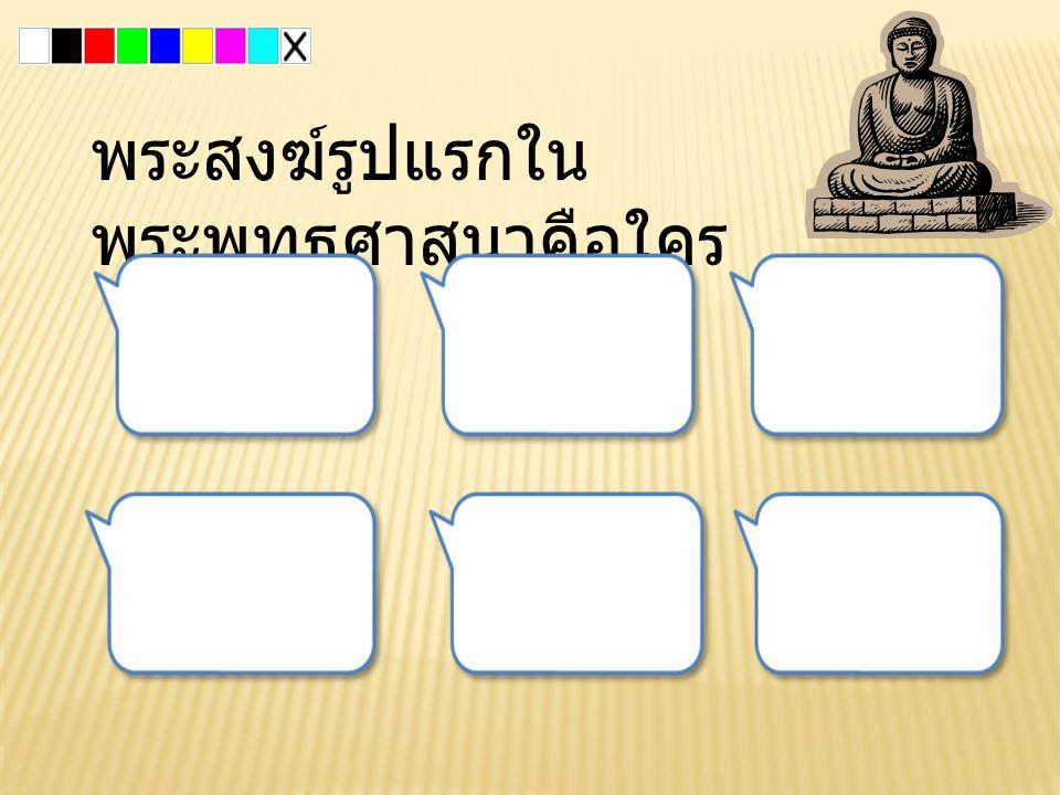 พระสงฆ์รูปแรกใน พระพุทธศาสนาคือใคร