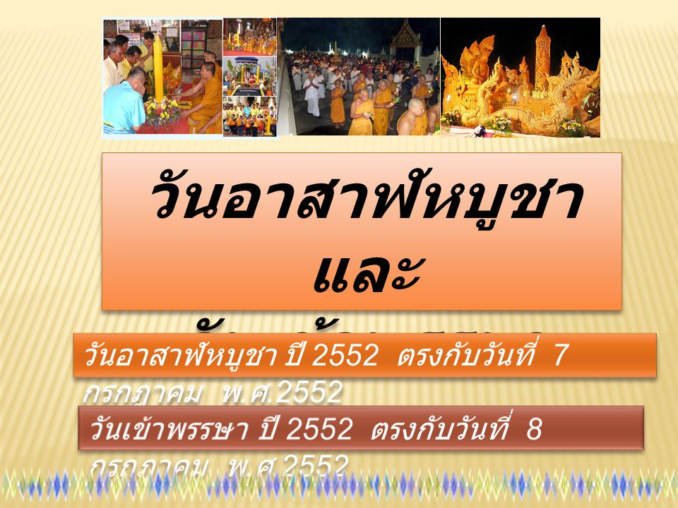 วันอาสาฬหบูชา และ วันเข้าพรรษา วันอาสาฬหบูชา และ วันเข้าพรรษา วันอาสาฬหบูชา ปี 2552 ตรงกับวันที่ 7 กรกฎาคม พ.