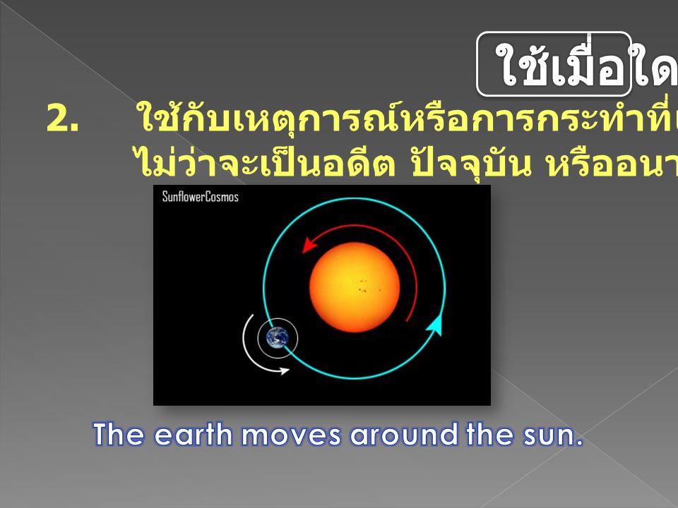 2. ใช้กับเหตุการณ์หรือการกระทำที่เป็นจริงในธรรมชาติ ไม่ว่าจะเป็นอดีต ปัจจุบัน หรืออนาคต