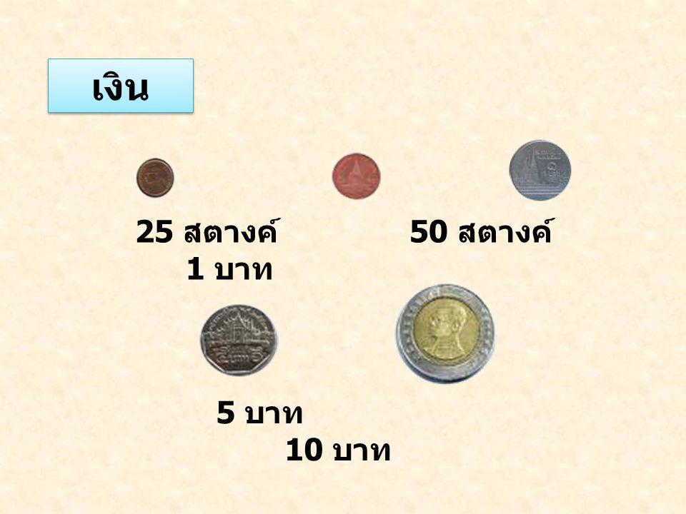 เงิน 25 สตางค์ 50 สตางค์ 1 บาท 5 บาท 10 บาท