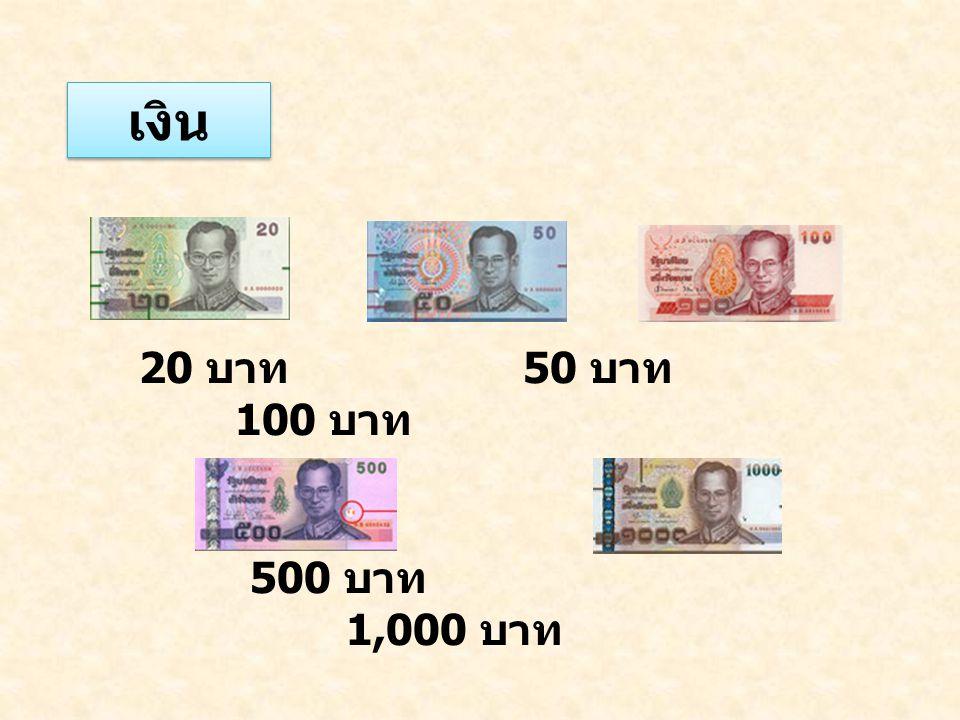 เงิน 20 บาท 50 บาท 100 บาท 500 บาท 1,000 บาท