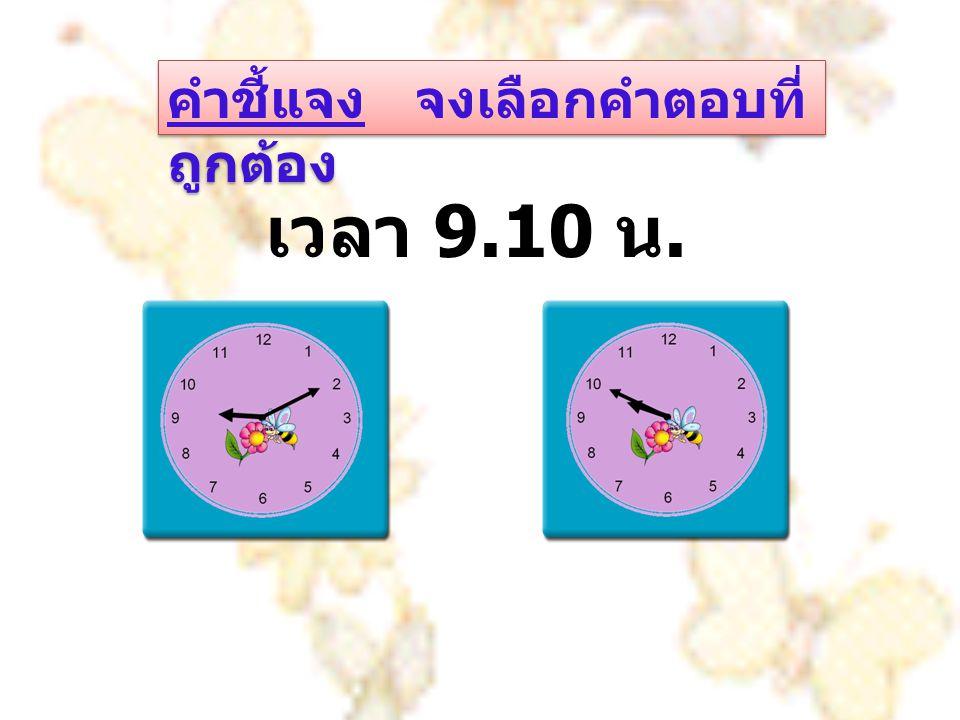คำชี้แจง จงเติมเวลาจาก หน้าปัดนาฬิกา กลางวัน................