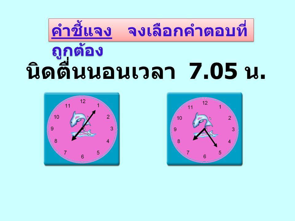กลางวัน................นาฬิกา.............. นาที กลางคืน...............