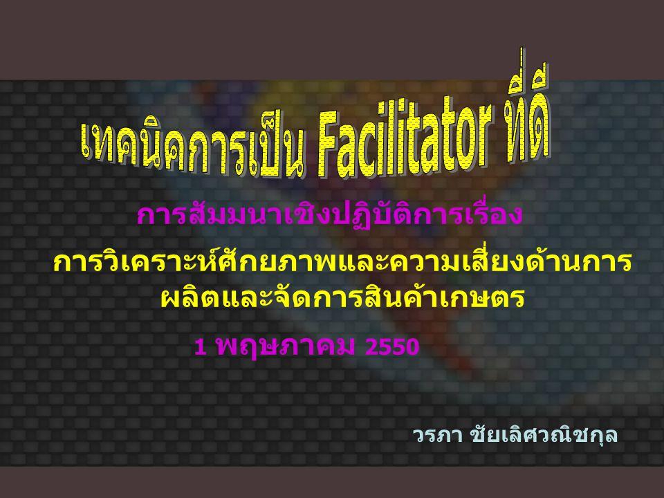  ความหมายของ Facilitator  บทบาทหน้าที่ของ Facilitator  การเตรียมการล่วงหน้าก่อน การประชุม  คุณสมบัติและทักษะที่จำเป็น  ระยะต่าง ๆของการประชุม  เทคนิคการตั้งคำถาม