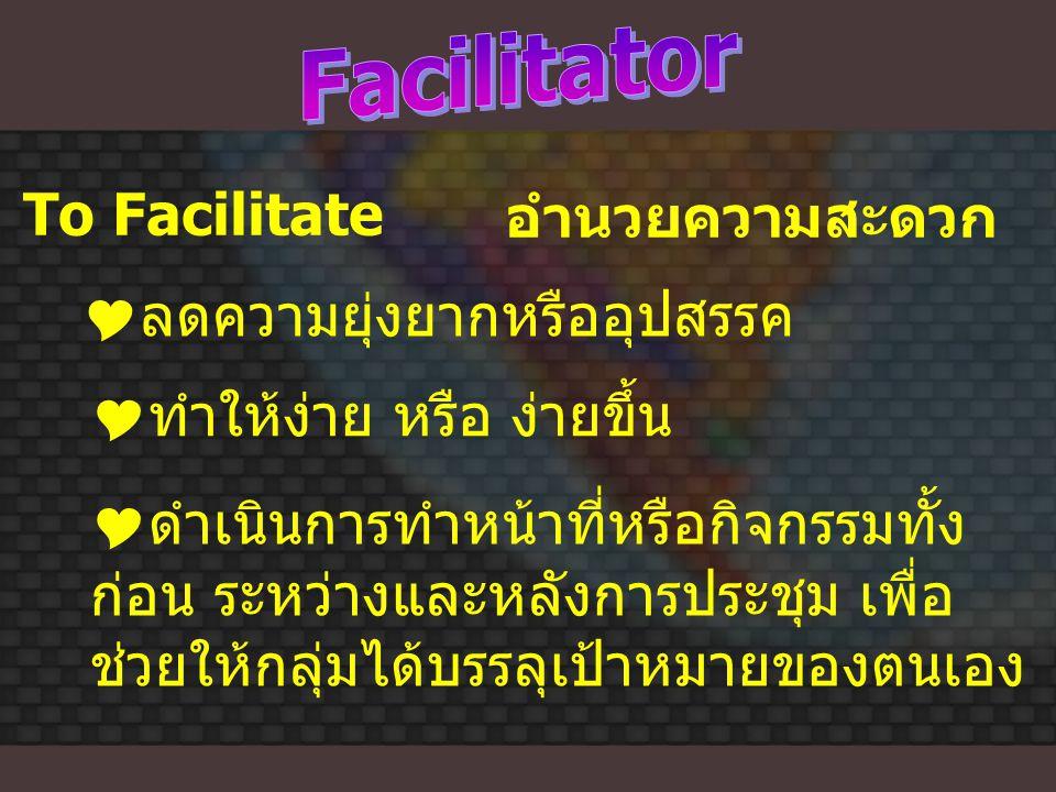 คำว่า อำนวยกลุ่ม หรือ To Facilitate หมายถึง ทำให้ง่าย หรือสะดวก หน้าที่ คือ ช่วยให้กลุ่มปฏิบัติภาระหน้าที่ อย่างสะดวกสบายและง่ายขึ้น ด้วยการใช้ ภาวะผู้นำที่ไม่ครอบงำ ช่วยให้กลุ่มบรรลุ ความเข้าใจและตัดสินใจตามภารกิจที่ได้รับ บทบาทหลักคือ การช่วยเหลือ และนำทาง ไม่ใช่ควบคุม