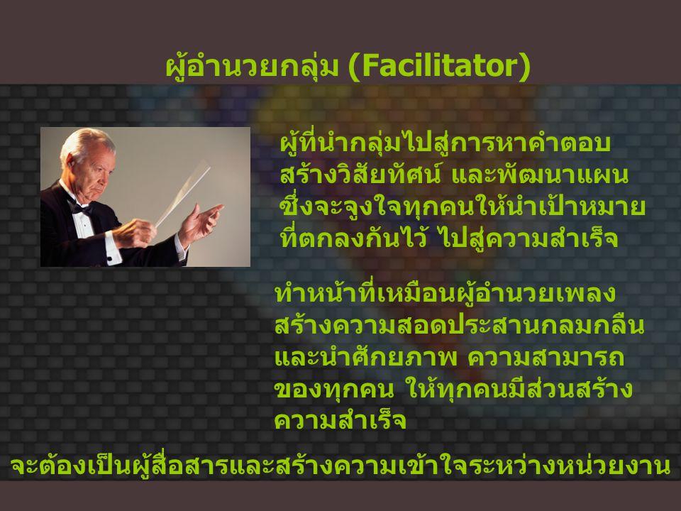 ผู้อำนวยกลุ่ม (Facilitator) ผู้ที่นำกลุ่มไปสู่การหาคำตอบ สร้างวิสัยทัศน์ และพัฒนาแผน ซึ่งจะจูงใจทุกคนให้นำเป้าหมาย ที่ตกลงกันไว้ ไปสู่ความสำเร็จ ทำหน้
