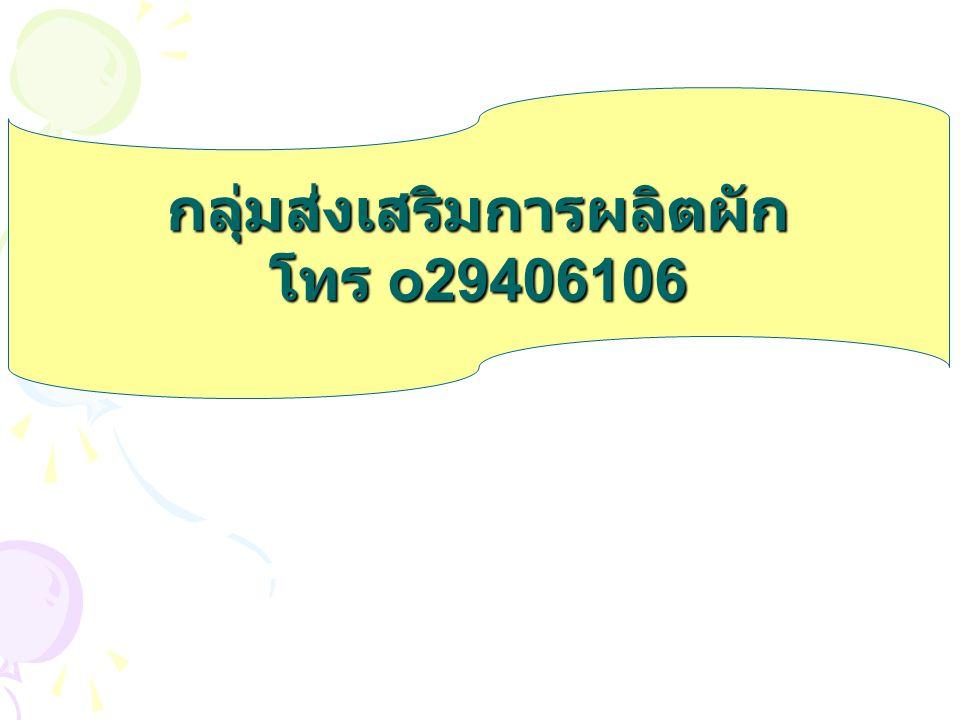กลุ่มส่งเสริมการผลิตผัก โทร o29406106