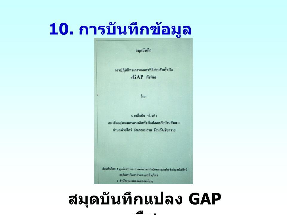 10. การบันทึกข้อมูล สมุดบันทึกแปลง GAP พืช