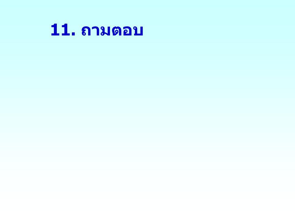 11. ถามตอบ